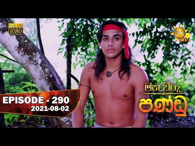 Maha Viru Pandu | Episode 290 | 2021- 08- 02