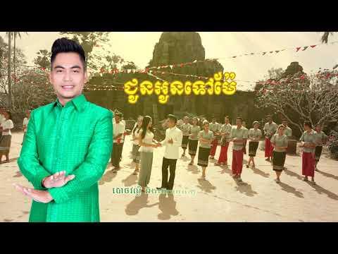 Joun Oun Tov Mae - Chhay Vireak Yuth [Official Audio]
