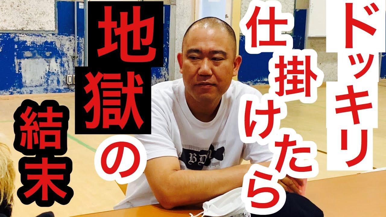 【衝撃映像】コロチキコラボ!ドッキリ企画!!