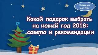 видео Что подарить начальнику на Новый год 2018