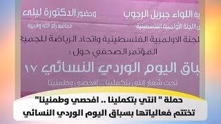 """حملة """" انتي بتكملينا .. افحصي وطمنينا"""" تختتم فعالياتها بسباق اليوم الوردي النسائي"""