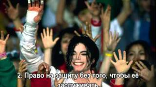 "Michael Jackson ""Heal The Kids"" - Oxford Speech 2001 (русские субтитры)"