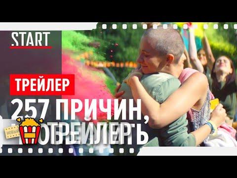 257 ПРИЧИН, ЧТОБЫ ЖИТЬ — Трейлер | 2020 | Полина Максимова, Анна Невская, Сергей Годин