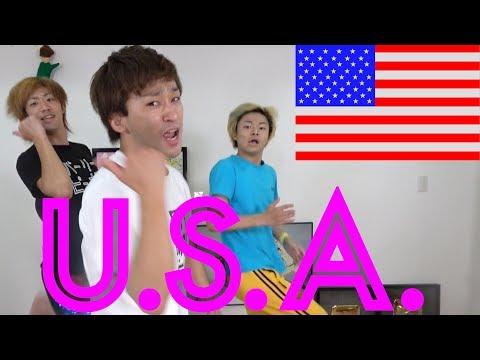 【カモンベイビーアメリカ】踊りながらするU.S.A.ゲームが楽しすぎた!!!!