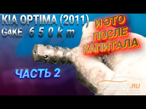 Капитальный ремонт двигателя G4KE Kia Optima после капиталки в другом сервисе. Продолжение.