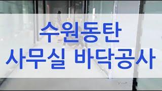 수원동탄 공장 사무실 바닥공사