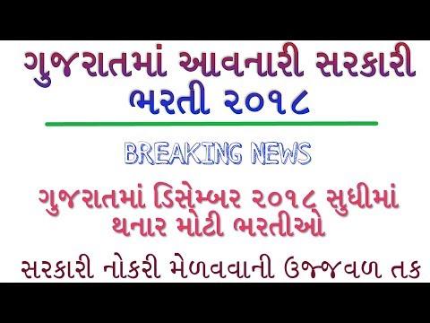 ગુજરાત માં આવનારી ભરતી 2018 | Upcoming government job in Gujarat 2018 | TALATI, GPSC, CLERK, POLICE