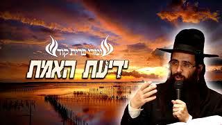 הרב יעקב בן חנן - חשיבות ידיעת האמת