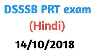 Video 14/10/2018(HINDI Solution) DSSSB PRT exam Discussion By Aman Narang download MP3, 3GP, MP4, WEBM, AVI, FLV Oktober 2018