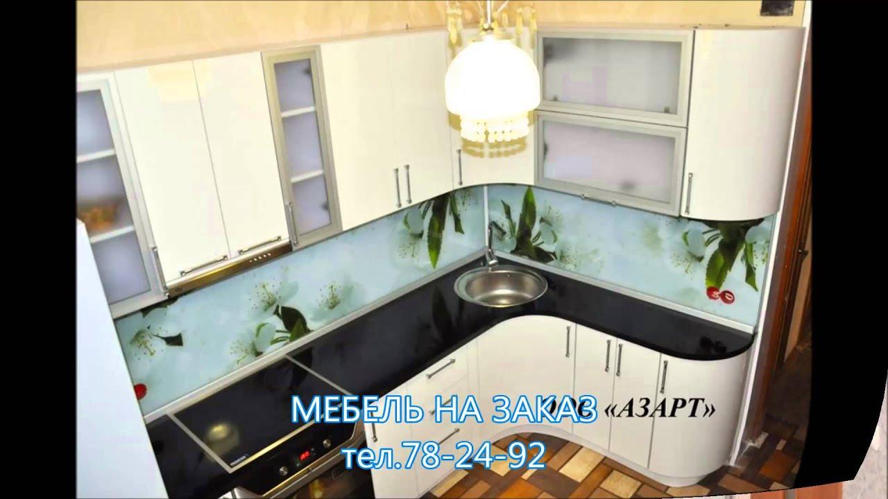 авито москва купить кухню бу - YouTube