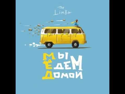 The Limba - Обманула (Clip Version)