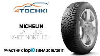 Зимняя шина MICHELIN Latitude X-Ice North LXIN2+ на 4 точки. Шины и диски 4точки - Wheels & Tyres(, 2016-09-08T08:52:22.000Z)