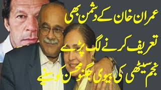 najam sethi wife jugnu mohsin latest talk about imran khan