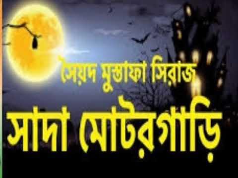 সাদা মোটরগাড়ি   Shada Motorgari , Syed Mustafa Siraj , sunday suspense , Bengali horror audio story