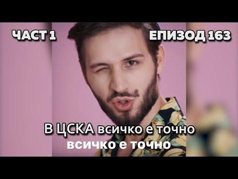Какво се случва в ЦСКА? (Без Бутонки)