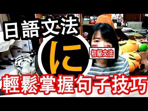 【日語文法】完整教學-更新中- TAMA - YouTube