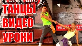 ТАНЦЫ - ВИДЕО УРОКИ ОНЛАЙН - TALK DITY - DanceFit #ТАНЦЫ #ЗУМБА