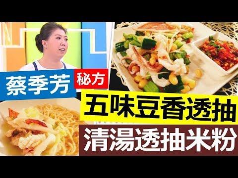 20190605  健康好生活   傳統美味健康吃 巧手料理經典台菜