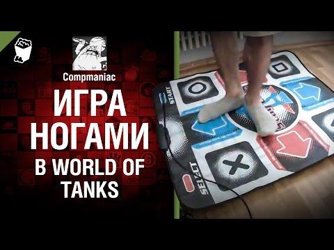 Игра World of Tanks онлайн ТАНКИ ОНЛАЙН