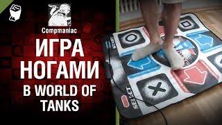 Игра ногами в WoT - От Compmaniac [World of Tanks]