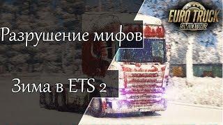 ETS 2 ✬ Разрушение мифов - вся правда о зимнем моде. Тесты в Euro Truck Simulator 2