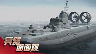 《兵器面面观》 20200131 欧洲野牛级气垫登陆舰|军迷天下
