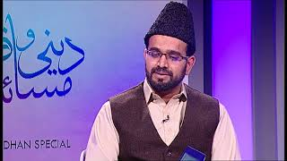 Deeni-o-Fiqa'hi Masa'il - 30th May 2018