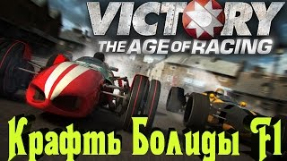 Victory: The Age of Racing - Крутая бесплатная онлайн гонка
