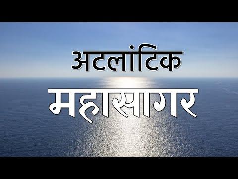 अटलांटिक महासागर की अद्भुत जानकारी! Atlantic Mahasagar Rahasya | Atlantic Ocean Explained in Hindi