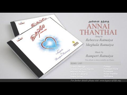 Annai ThanthaiyaiPol Ennidum - A song by Rebecca & Meghala Ratnaiya