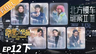 [ENG SUB] Murder on the Northern Train III --Who's The Murderer S5 EP12(Part2)【MGTV】