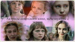 Актрисы советского кино, исчезнувшие не без; экрана