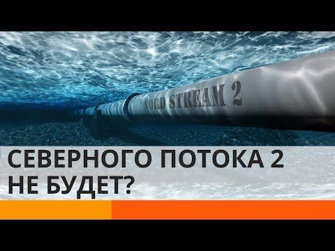 Санкции США остановят Северный Поток-2?