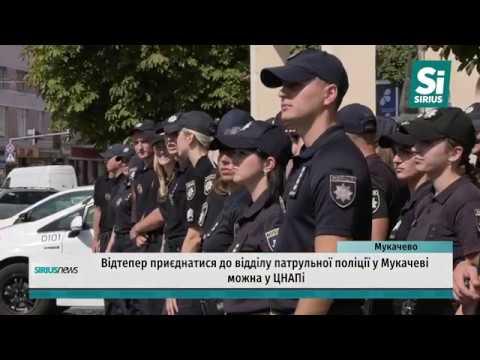 Відтепер приєднатися до відділу патрульної поліції у Мукачеві можна у ЦНАПі