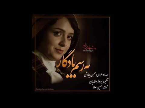 Mohsen Chavoshi - Shahrzad - Full Album