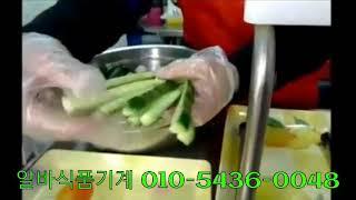 김밥.오이절단기 (알바식품기계)