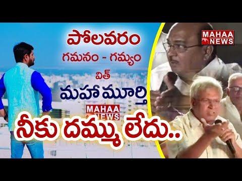 Gorantla Butchaiah Chowdary vs Undavalli Arun Kumar   Big Debate with Mahaa Murthy   Mahaa News