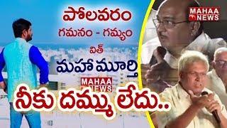 Gorantla Butchaiah Chowdary vs Undavalli Arun Kumar | Big Debate with Mahaa Murthy | Mahaa News