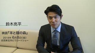 鈴木亮平がピアノ調律師役で出演する映画『羊と鋼の森』の完成披露試写...