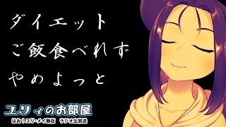 【ラジオ配信】ユリィのお部屋へようこそ!【第74回】