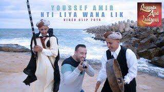 Video Youssef Amir  - Nti Liya Wana Lik (Clip Officiel) | Reggada And Laâlaoui download MP3, 3GP, MP4, WEBM, AVI, FLV Juli 2018