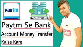 how to transfer money paytm to bank account   paytm se bank me paise kaise transfer kare