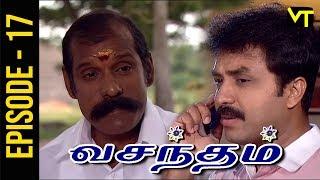 Vasantham   Episode 17   Vijayalakshmi   Old Tamil Serials   Sun TV    Vison Time