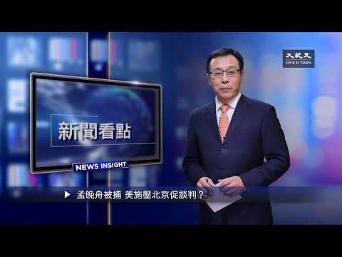 �新�看點】孟晚舟被� 美施壓北京促談判?
