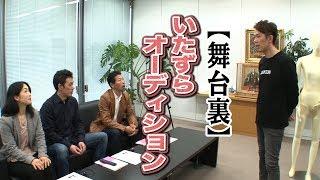 【ラブリラン いたずらオーディション舞台裏】入念な打ち合わせでFujiyamaを騙すww thumbnail