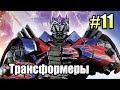 ТРАНСФОРМЕРЫ Битва за Темную Искру {Transformers} часть 11 — ГРИМЛОК СТАЛ ТУПЕЕ