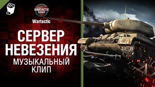 Сервер невезения - музыкальный клип от Студия ГРЕК и Wartactic Games [World of Tanks]