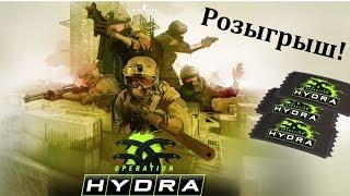 CS:GO операция Hydra! Розыгрыш пропусков на операцию!