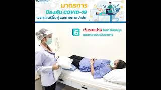 มาตรการป้องกัน COVID-19 คลินิกต่างๆของโรงพยาบาลธนบุรี 2