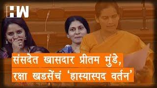 Pritam Munde , Raksha Khadse | संसदेत खासदार प्रीतम मुंडे, रक्षा खडसेंचं 'हास्यास्पद वर्तन'